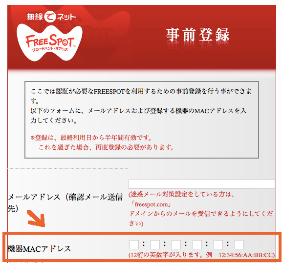 Freespotの認証方法(メールアドレス登録)