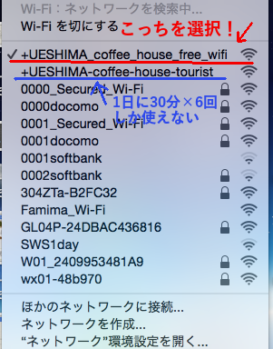 WiFiは2種類選べる