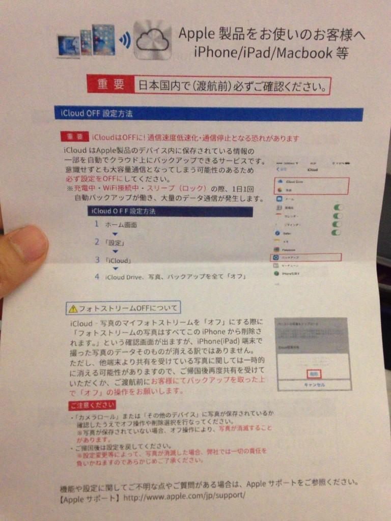 日本から持参したWi-Fi説明書6