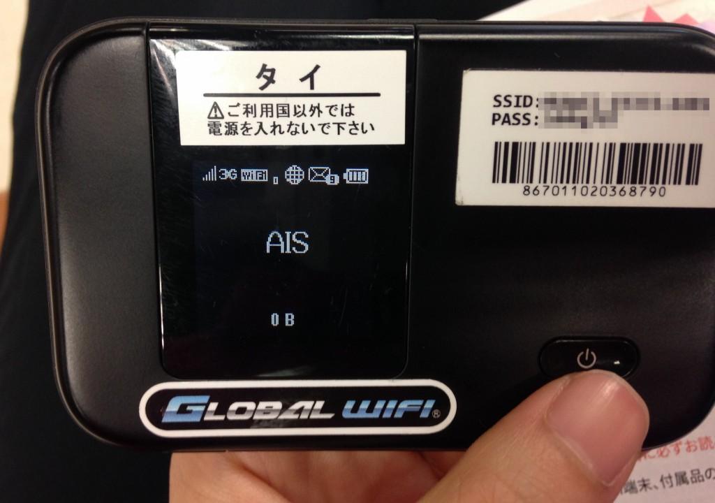 日本から持参したWi-Fi