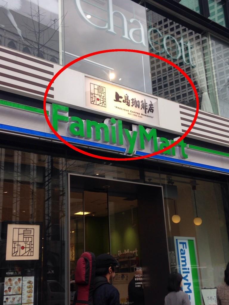 上島珈琲店新宿南口店
