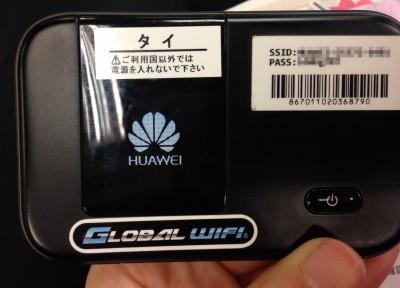 日本から持参したWi-Fi2