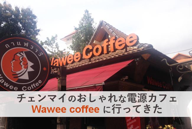 waweecofeeアイキャッチ画像