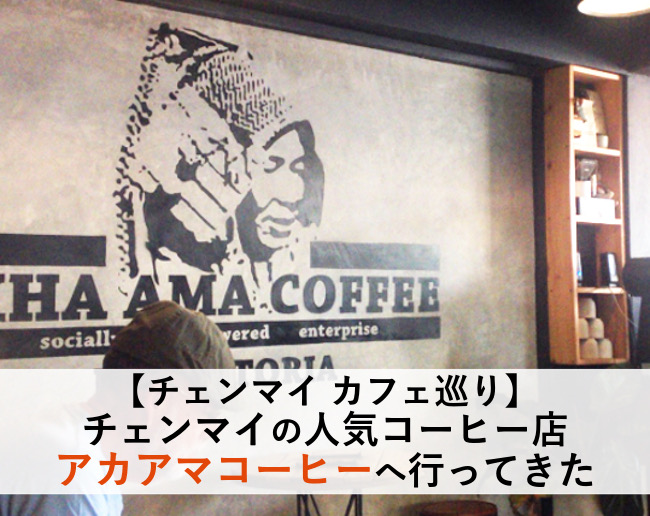 eyecatch-ahkaamacoffee