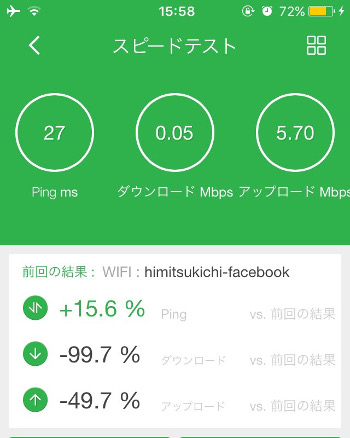 himitsukichi-facebook